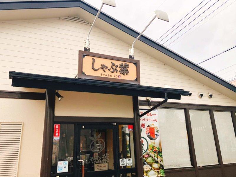 店舗 しゃぶ 葉